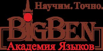 Логотип - Big Ben Академия языков, английский