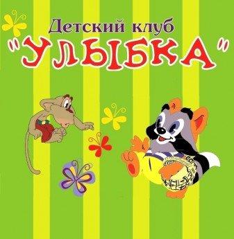 Логотип - Улыбка, детский клуб