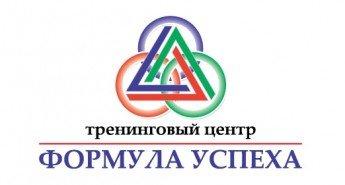 "Логотип - Тренинговый центр ""Формула Успеха"""