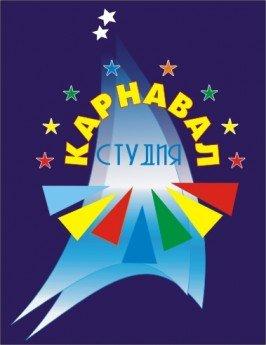 Логотип - КАРНАВАЛ студия праздников