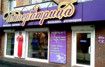 Логотип - Магазин женской одежды больших размеров, Императрица