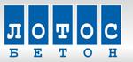 Логотип - ЛОТОС бетон
