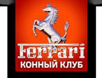 Логотип - Ferrari, Феррари конный клуб