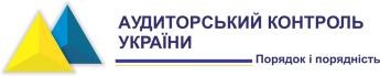 Логотип - Аудиторский контроль Украины