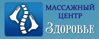 Логотип - Массажный центр, Здоровье