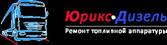 Логотип - СТО Юрикс-Дизель