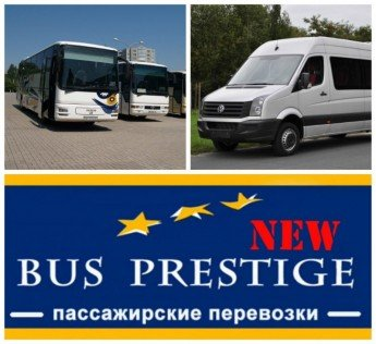Логотип - BusPrestigeNEW- Перевозки Днепр - Москва, Днепр - Санкт-Петербург, Воронеж, Брянск