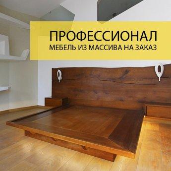 Логотип - «Профессионал» - Салон элитных изделий из дерева