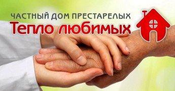 Частный Дом Престарелых в Днепре  «Тепло Любимых»