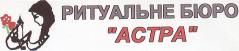 Логотип - Астра, ритуальные услуги