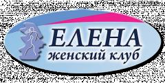 Женский Фитнес Клуб и салон красоты Елена