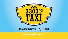 Логотип - Надежное такси 33-03