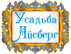 Логотип - Гостиница Айсберг, пансионат
