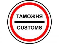 Логотип - Политон-М, Таможенный брокер Днепр
