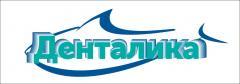 Логотип - Денталика, стоматологическая клиника