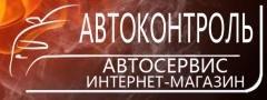 Логотип - Автоконтроль - СТО, заправка, ремонт, продажа комплектующих к автокондиционерам в Днепре
