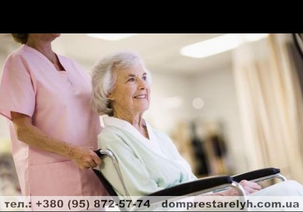 Дом престарелых Днепр, Пансионат для Престарелых Днепр, Уход за пожилыми в Днепре, Хоспис в Днепре