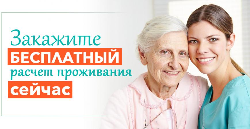 Дом престарелых в Днепре, Днепр дом престарелых частный, Дом-пансионат для пожилых в Днепре