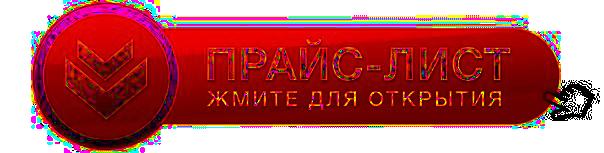 Прайс ТГ Милих, Днепр, фото-1