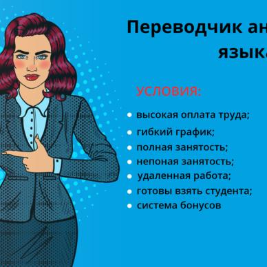 Вакансия переводчик с английского удаленная работа freelancer технические