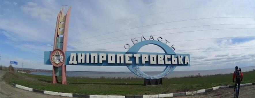 Комитет Верховной Рады поддержал переименование Днепропетровской облас