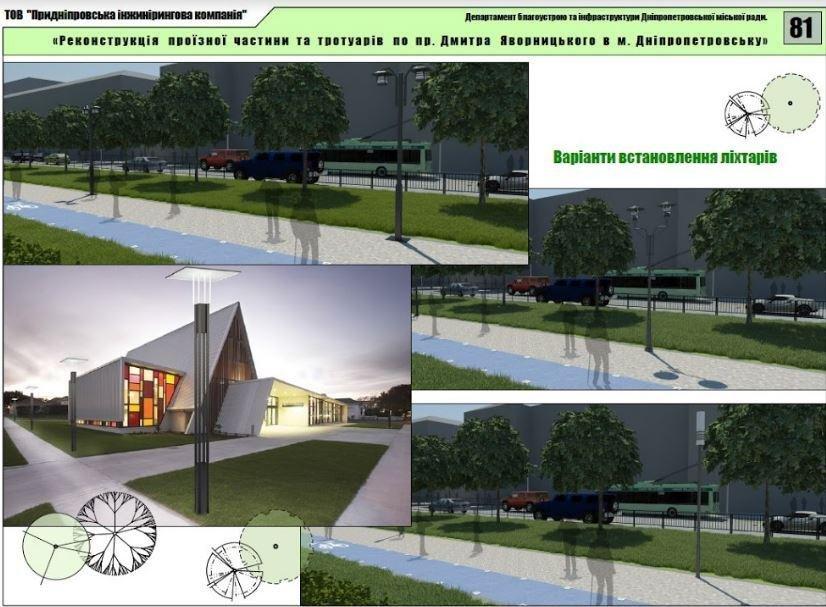 Велодорожки, избавление от МАФов и полный ремонт дорог: как будет выглядеть обновленный проспект Яворницкого (ФОТО), фото-5