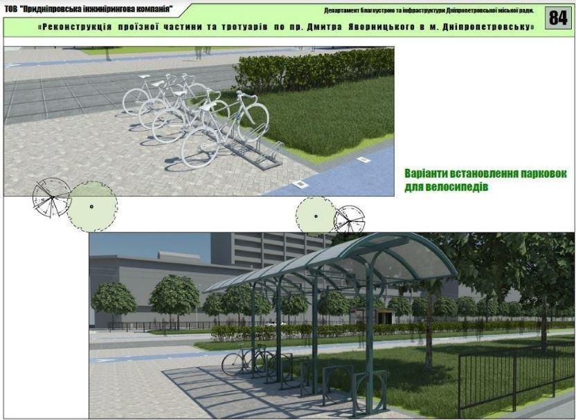 Велодорожки, избавление от МАФов и полный ремонт дорог: как будет выглядеть обновленный проспект Яворницкого (ФОТО), фото-7