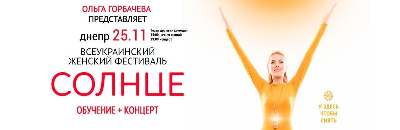 25 ноября ОЛЬГА ГОРБАЧЕВА представляет Всеукраинский женский фестиваль СОЛНЦЕ , фото-2