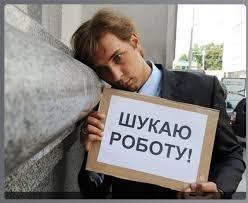 Как в Днепре оформить пособие по безработице и что для этого нужно, фото-1