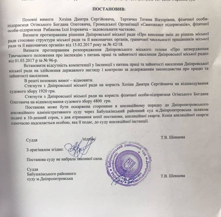Суд приостановил создание Инспекции по труду в Днепре (ДОКУМЕНТ), фото-1