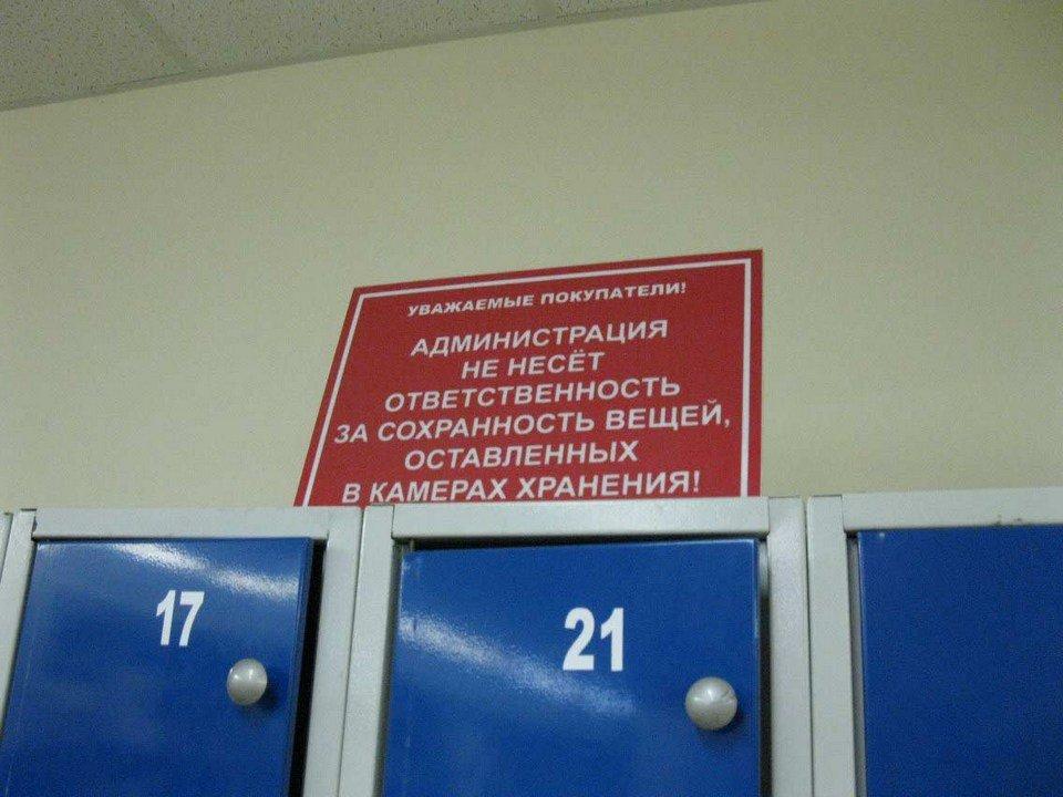 Отвечает ли администрация супермаркета за сохранность вещей в камерах хранения , фото-1