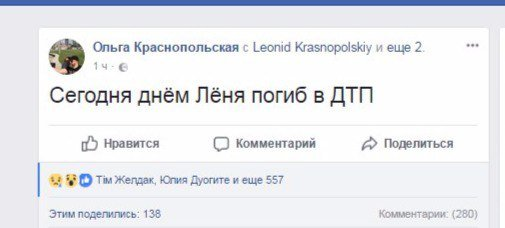 На набережной Днепра в аварии погиб волонтер из Донецка (ОБНОВЛЕНО), фото-1