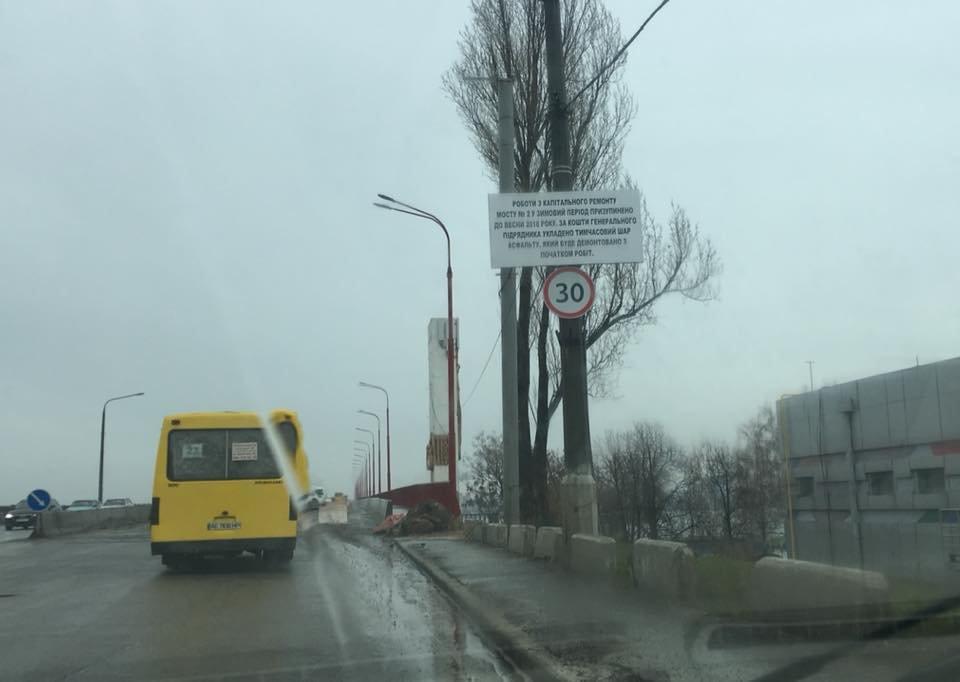 В Днепре на Новом мосту ограничили скорость движения (ФОТО) , фото-1