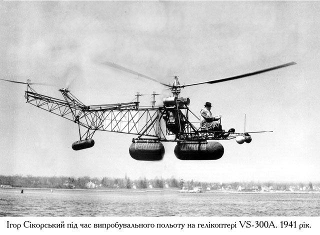 Старый новый Днепр: кем был Игорь Сикорский, имя которого заменило оппонента Гитлера, фото-1
