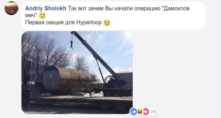 В Днепре анонсировали Hyperloop: реакция социальных сетей (ФОТО), фото-2