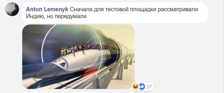 В Днепре анонсировали Hyperloop: реакция социальных сетей (ФОТО), фото-3