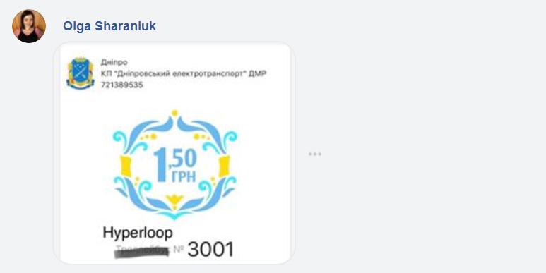 В Днепре анонсировали Hyperloop: реакция социальных сетей (ФОТО), фото-5