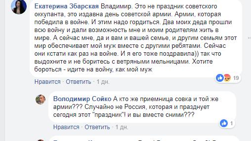 Депутат горсовета Днепра не считает Россию агрессором, а АТО называет «гражданской войной», фото-1