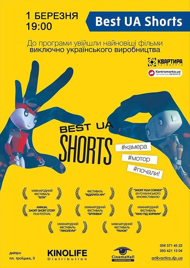 В Днепре пройдет фестиваль короткометражек: какие фильмы покажут, фото-1