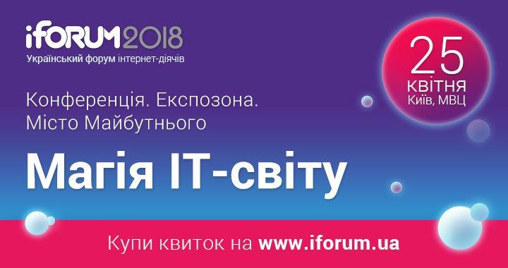"""""""Город будущего"""" обещают показать на юбилейном iForum, фото-1"""