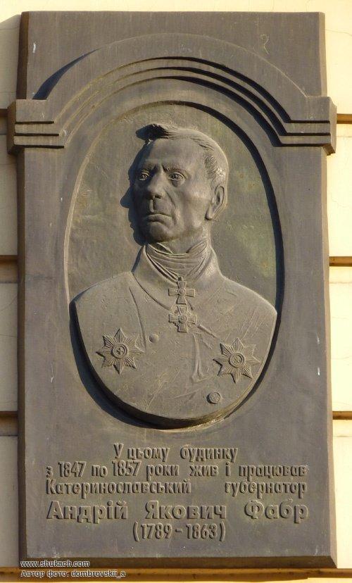 От истории к современности: губернатор, который объединил Екатеринослав, фото-1