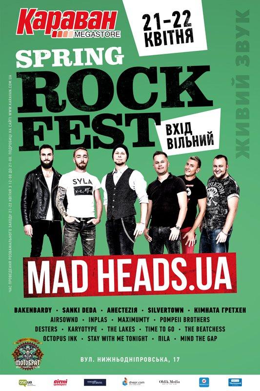 "Spring Rock Fest в ТРЦ ""Караван"", фото-1"