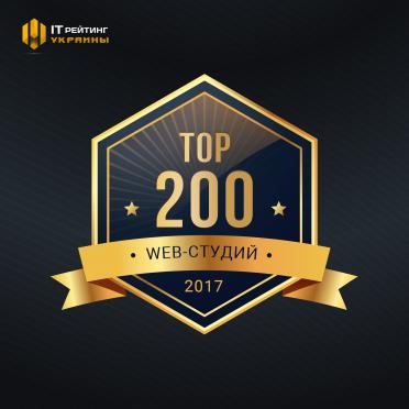 Опубликован рейтинг: топ 200 веб студий Украины 2017, фото-1