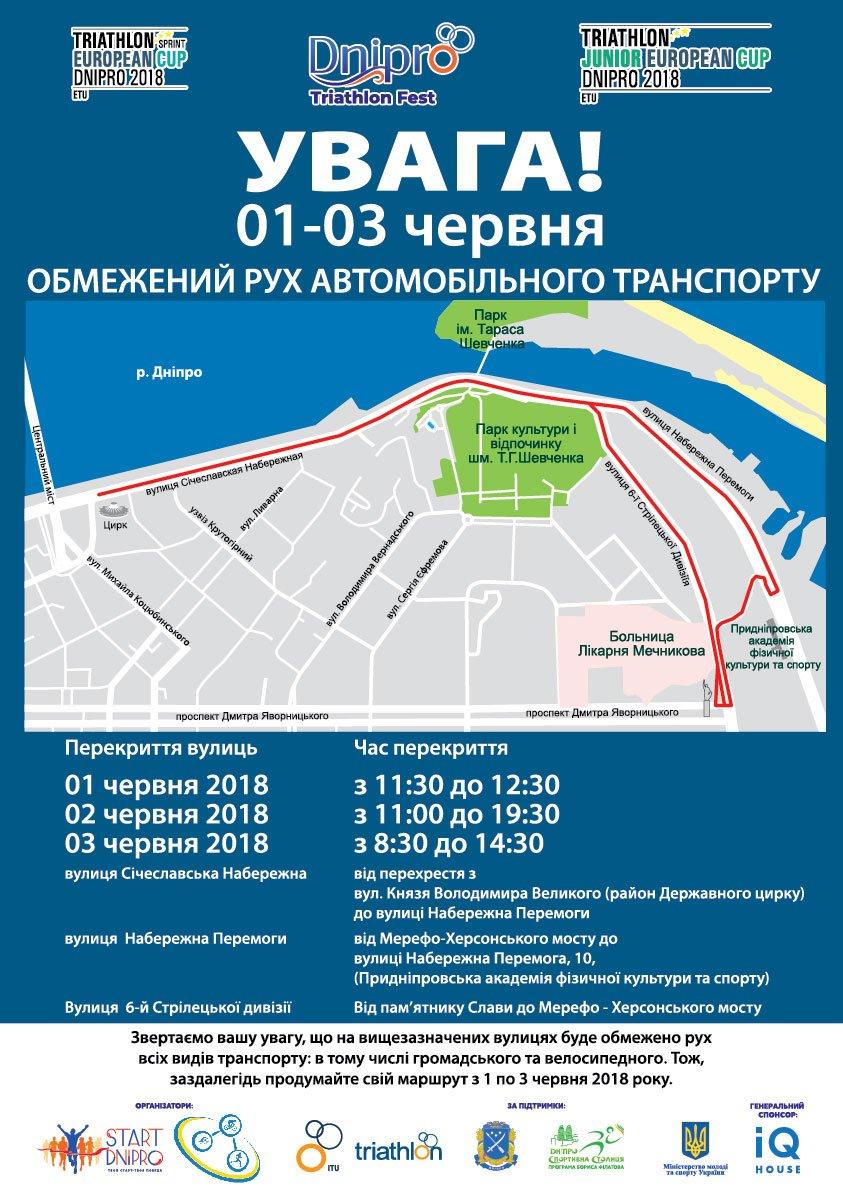 Ограничение движения частного и общественного транспорта 1-3 июня, фото-1