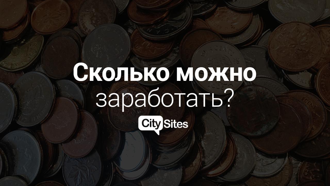 Как открыть собственный городской сайт?, фото-2