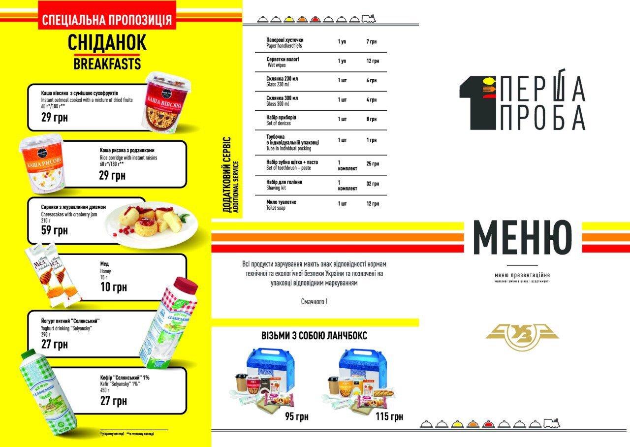 """""""Укрзалізниця"""" представила новое полноценное меню: сколько это стоит, - ФОТО , фото-2"""