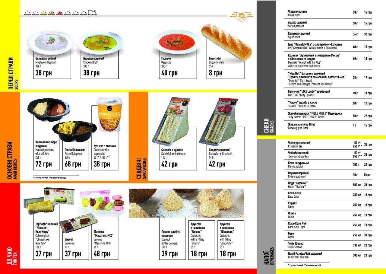 """""""Укрзалізниця"""" представила новое полноценное меню: сколько это стоит, - ФОТО , фото-1"""