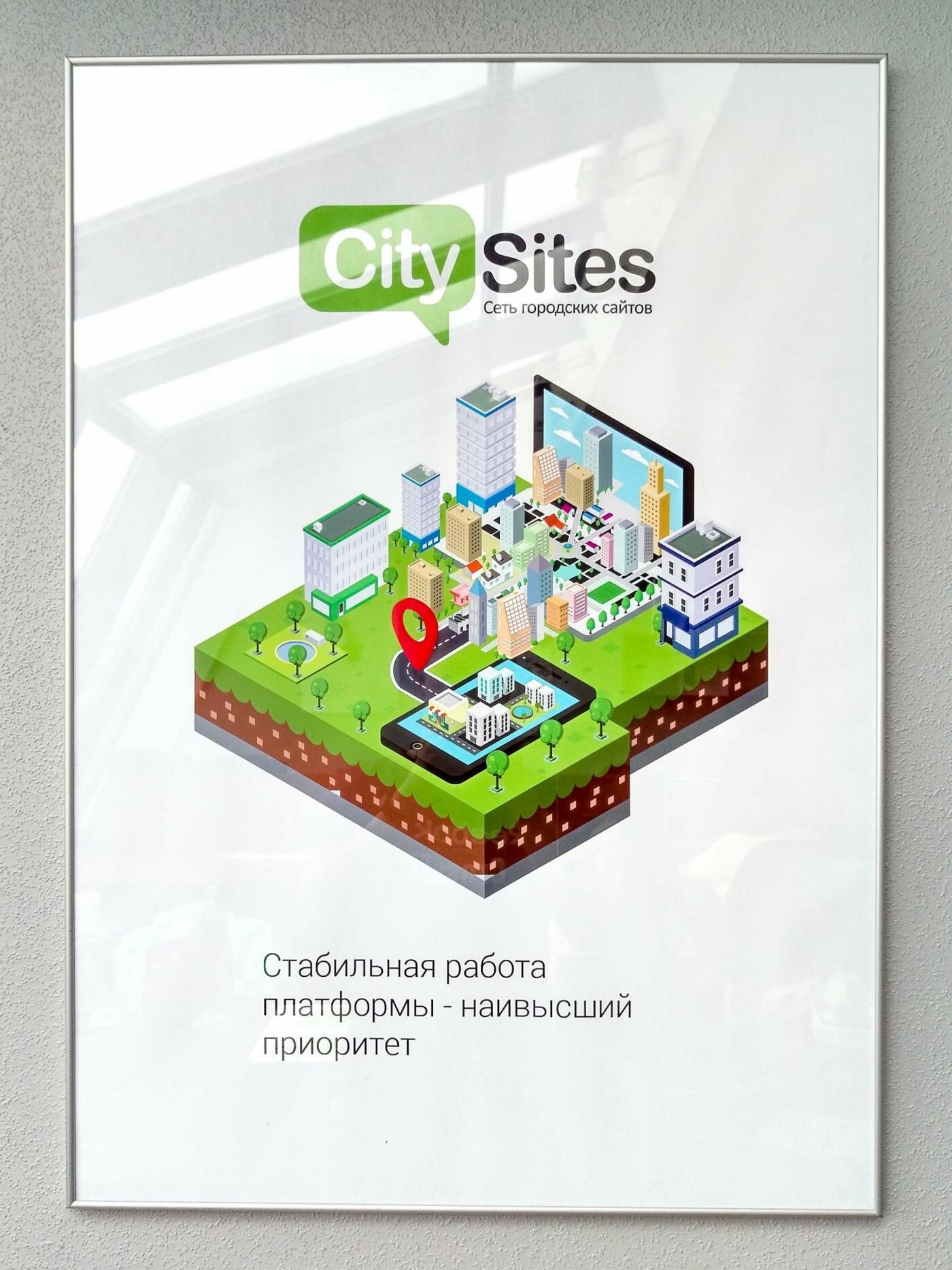 История развития этого сайта города: идея, родом из 2006-го, фото-14