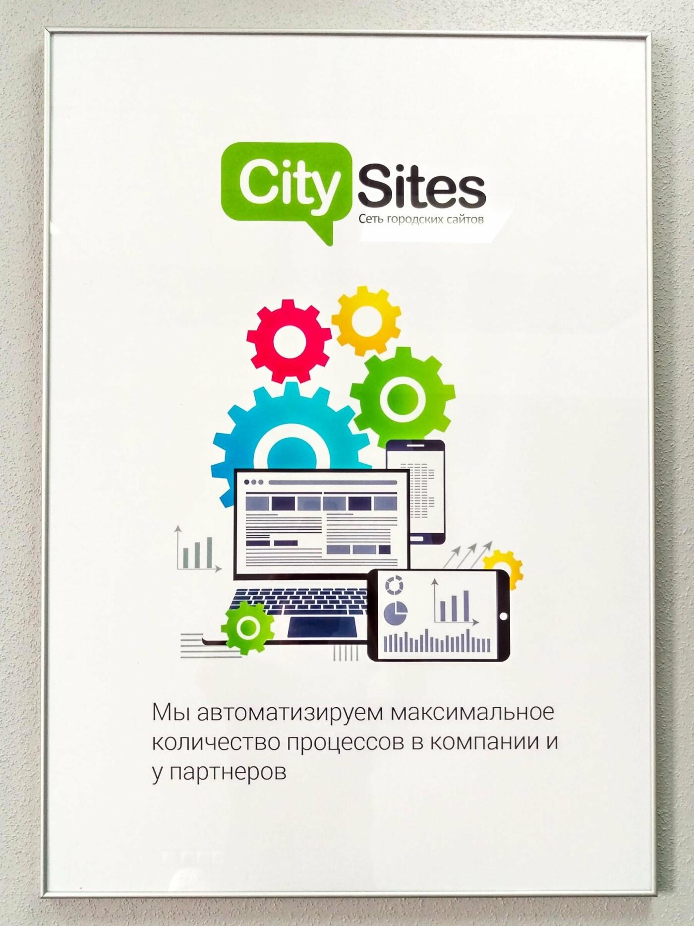 История развития этого сайта города: идея, родом из 2006-го, фото-9