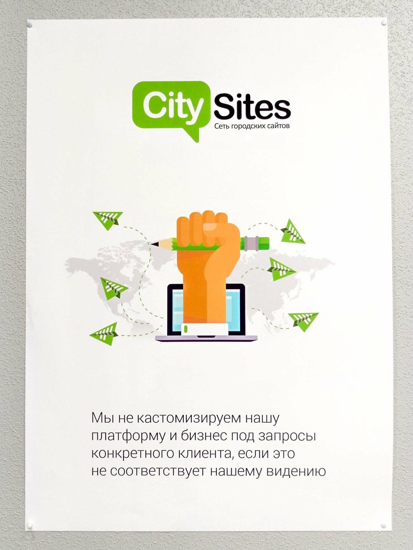 История развития этого сайта города: идея, родом из 2006-го, фото-10